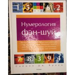 Нумерология фэн-шуй (2004)