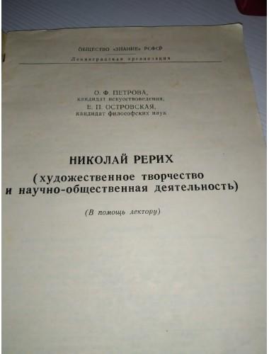 Николай Рерих (художественное творчество и научно-общественная деятельность (1990)