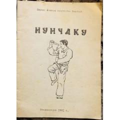 Нунчаку (1991)