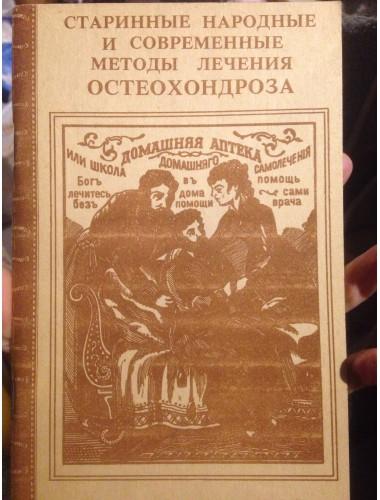 Старинные народные и современные методы лечения остеохондроза (1990)