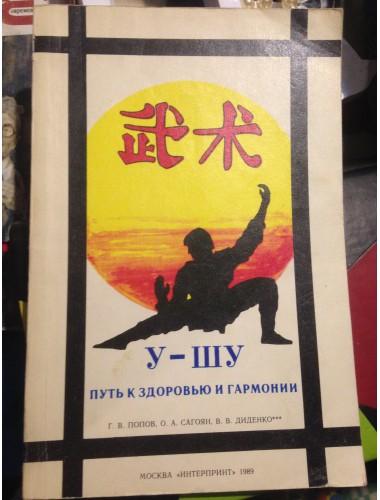 У-шу. Путь к здоровью и гармонии (1989)