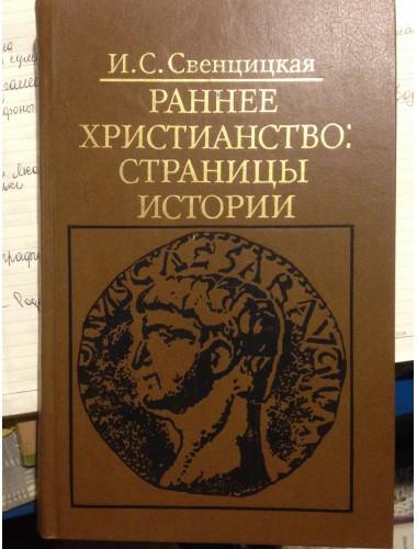 Раннее христианство: страницы истории (1987)