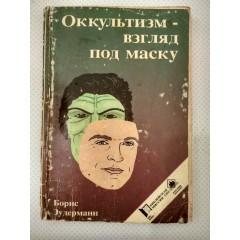 Оккультизм - взгляд под маску (1990-е?)