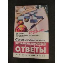 Основы психологии: экзаменационные ответы (2002)