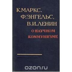 О научном коммунизме (1965)