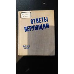 Ответы верующим: Выпуск третий (1971)