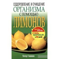 Оздоровление и очищение организма с помощью лимонов (2008)