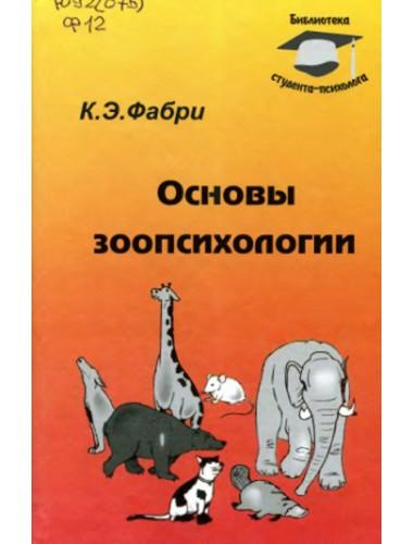 Основы зоопсихологии (1993)