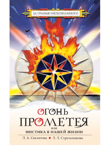Огонь Прометея, или Мистика в нашей жизни (2008)