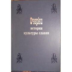 Очерки истории культуры славян (1996)