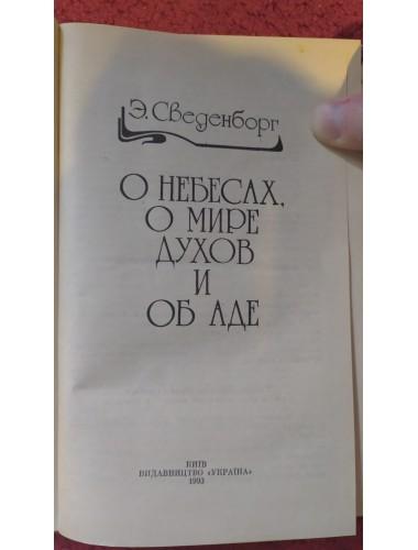О небесах, о мире духов и об аде (1993)