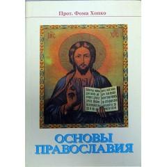 Основы православия (1991)