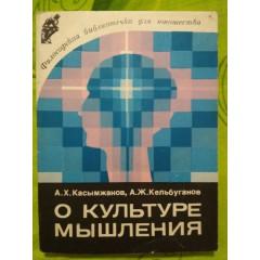 О культуре мышления (1981)