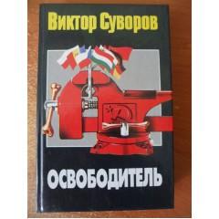 Освободитель (2006)