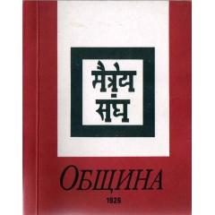 Община (1992?)