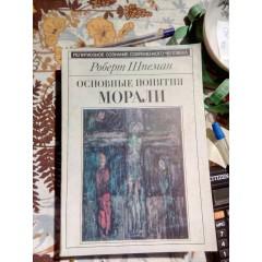 Основные понятия морали (1993)
