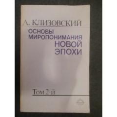 Основы миропонимания новой эпохи. Том II (1991)