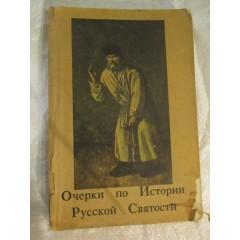 Очерки по Истории Русской Святости (1961)
