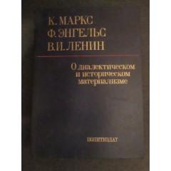 О диалектическом и историческом материализме (1984)