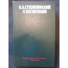 О воспитании (1982)