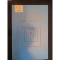 Основы эстетического воспитания (1975)