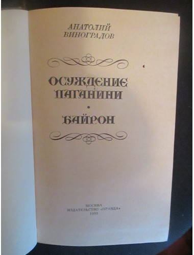 Байрон. Осуждение Паганини (1985)