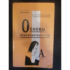Основы психолингвистики (1997)