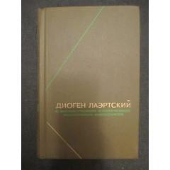 О жизни, учениях и изречениях знаменитых философов (1986)