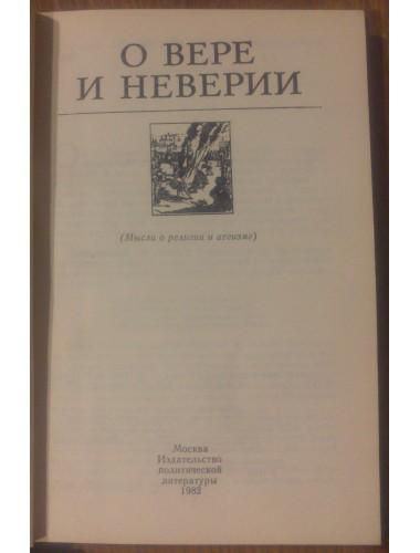 О вере и неверии: Мысли о религии и атеизме (1982)