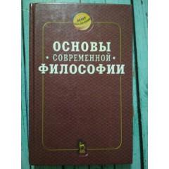 Основы современной философии (2001)