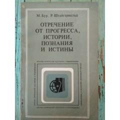 Отречение от прогресса, истории, познания и истины (1984)