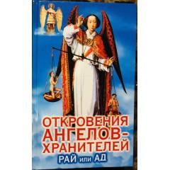 Откровения Ангелов-Хранителей (4 тома одним лотом) (2002-2004)