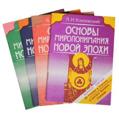 Основы миропонимания Новой Эпохи (спецвыпуск + вып. 2-4 ) (1991)