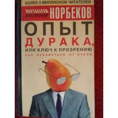 Опыт дурака, или Ключ к прозрению: Как избавиться от очков (2006)