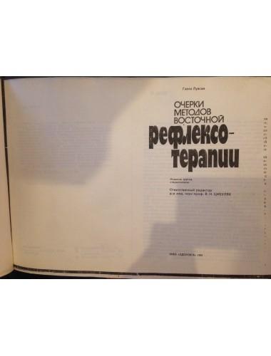 Очерки методов восточной рефлексотерапии (1987)