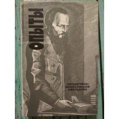 Опыты (Литературно-философский ежегодник) (1990)