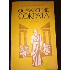 Осуждение Сократа (1985)