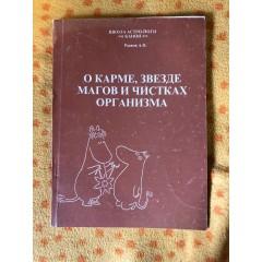 О карме, звезде магов и чистках организма (1995)