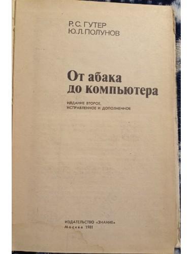 От абака до компьютера (1981)