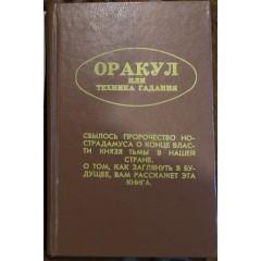 Оракул, или Техника гадания (1991)