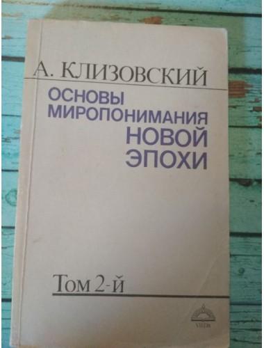 Основы миропонимания новой эпохи (в 3-х томах) (1991)