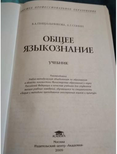 Общее языкознание (2009)