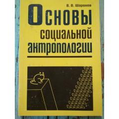 Основы социальной антропологии (1997)