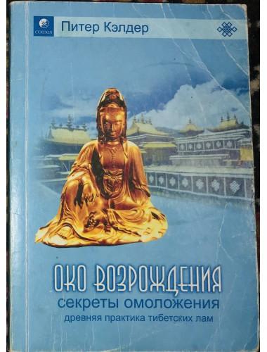 Око возрождения: Секреты омоложения (2005)