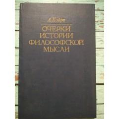 Очерки истории философской мысли (1985)