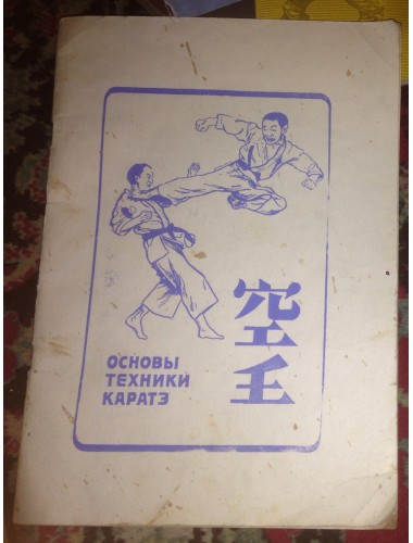 Основы техники каратэ (1990)