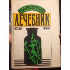 Народный лечебник (1990)