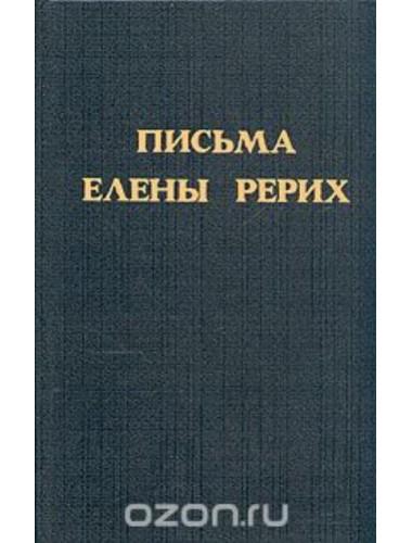 Письма Елены Рерих (1992)