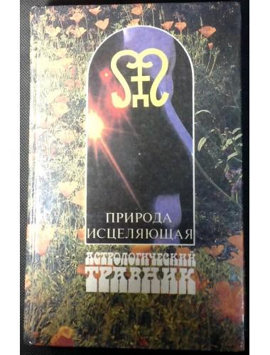 Природа исцеляющая: Астрологический травник (1994)