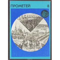 """Прометей. Историко-биографический альманах серии """"ЖЗЛ"""". Т. 8 (1971)"""